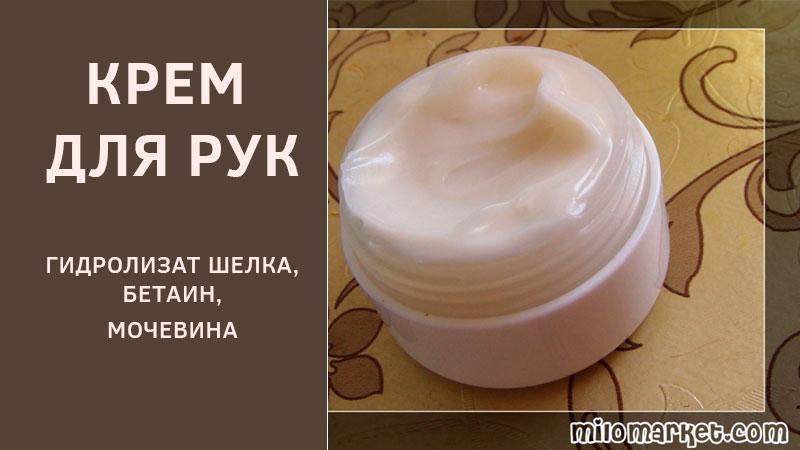 Питательный крем для рук