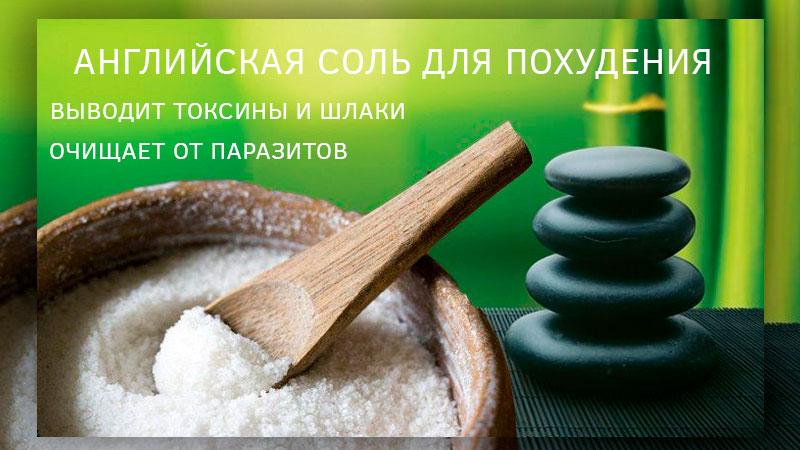 Магнезия (английская соль) выводит токсины