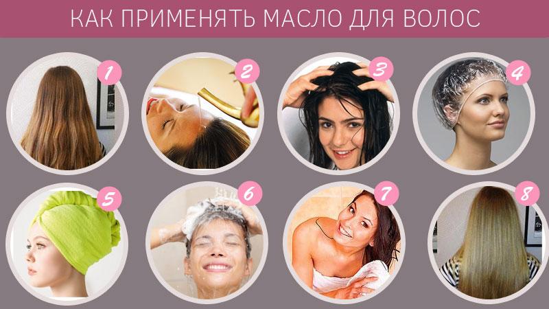 Частота использования масла  для волос