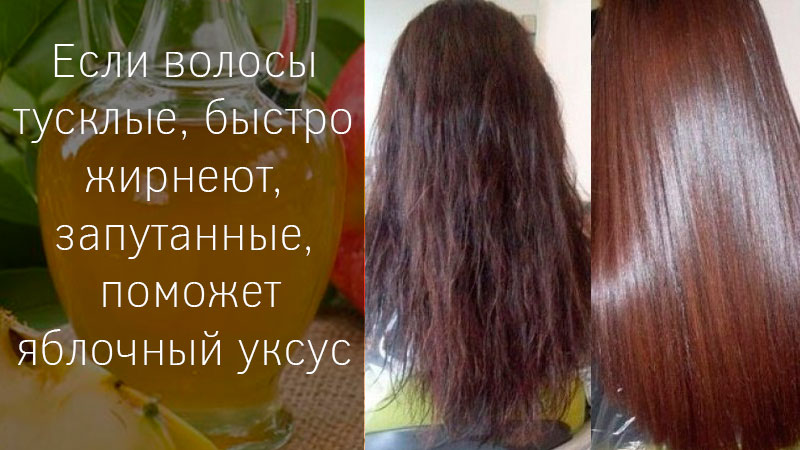 Ополаскиватель для волос из уксуса яблочного