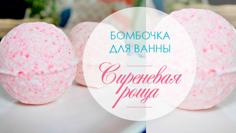 Рецепты бомбочки для ванны