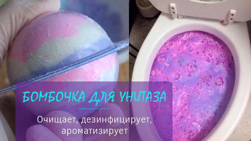 Бомбочки для туалета своими руками