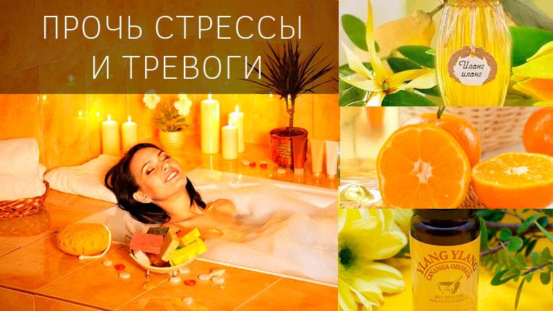 Расслабляющие эфирные масла для ванны