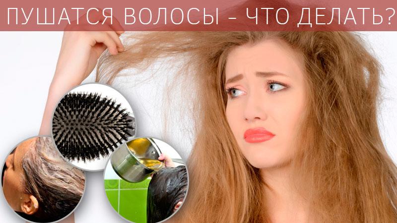 Как сделать чтобы волосы не пушились и были прямыми в домашних условиях