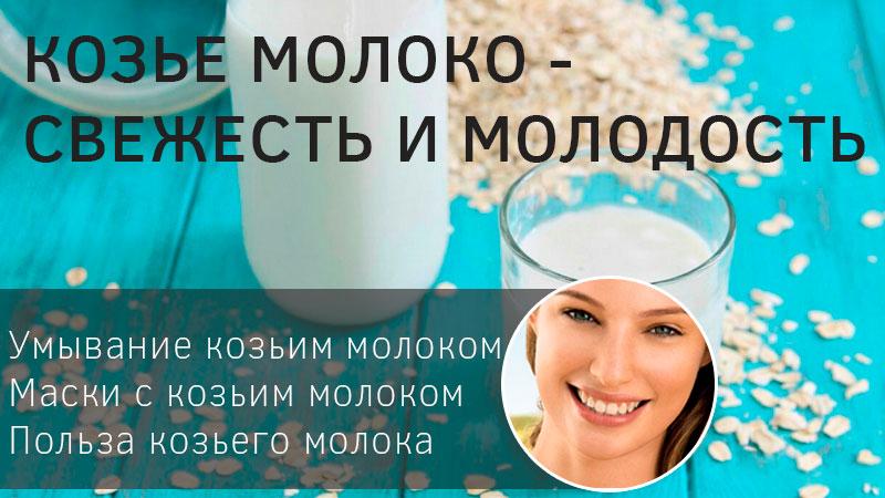 Козье молоко для кожи лица