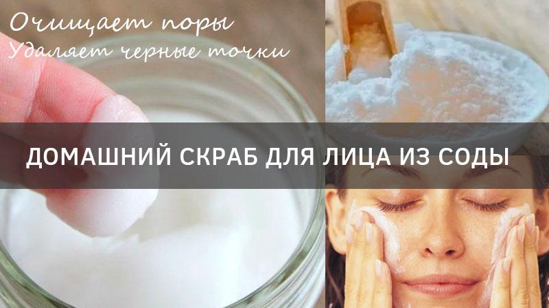Скраб из соды для лица в домашних условия
