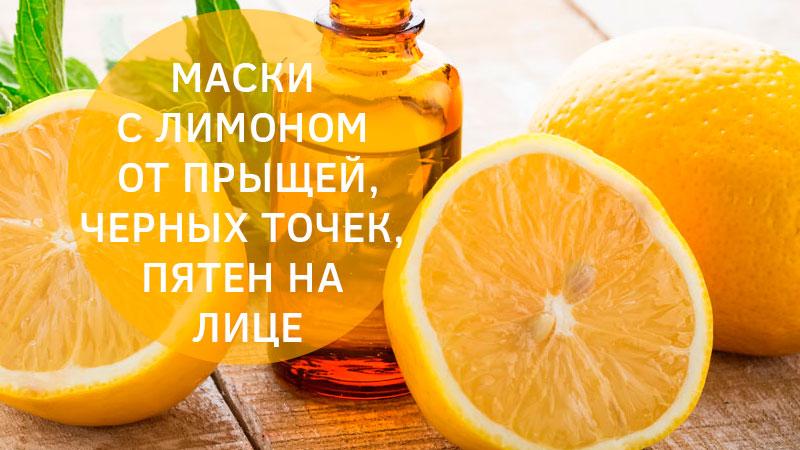 Лимон для кожи лица. Маски с лимоном от пигментных пятен