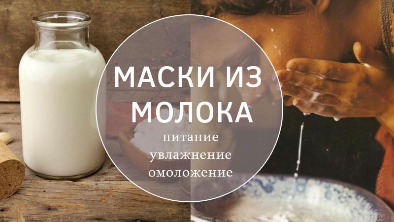 Маски из молока для лица в домашних условиях