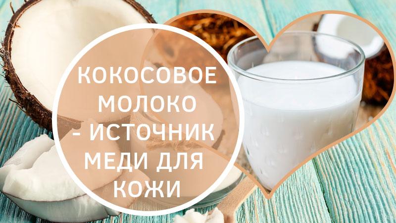 Кокосовое молоко для кожи лица