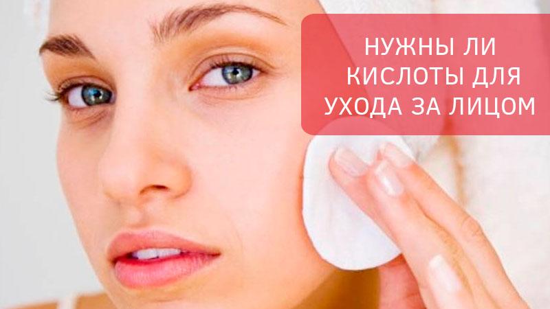 Использование гидрокислот в регулярном уходе за кожей