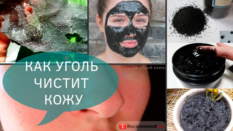 Чистка лица активированным углем