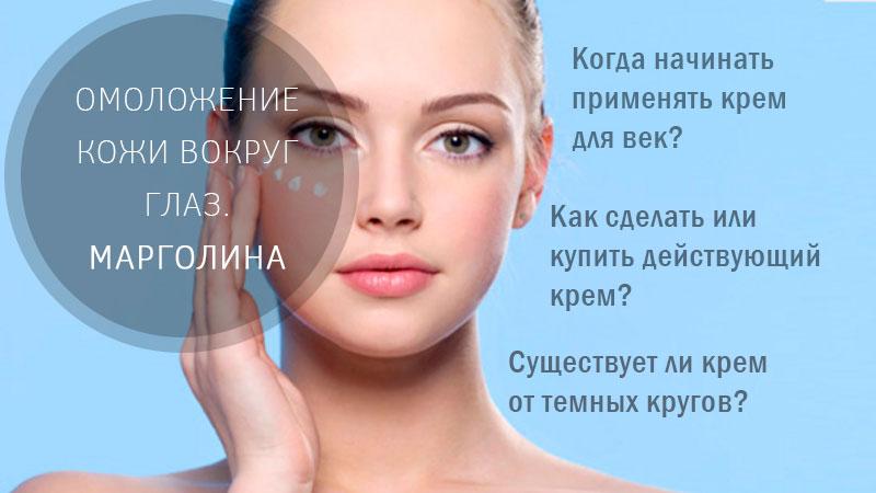 Омоложение кожи вокруг глаз