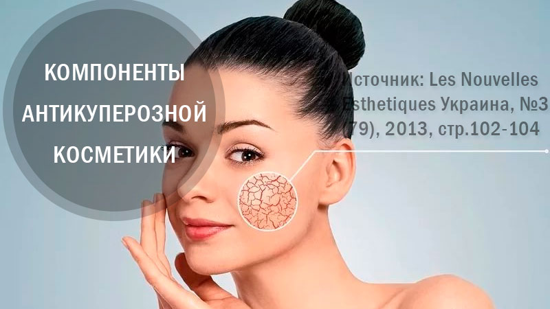 Компоненты антикуперозной косметики