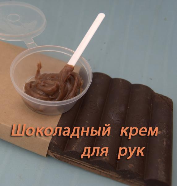 Шоколадный крем для рук своими руками
