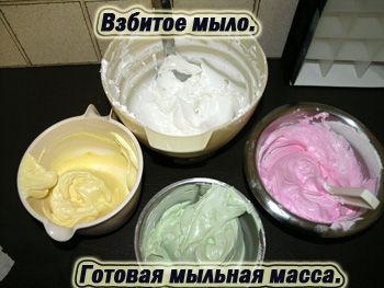 Мыло  взбитое