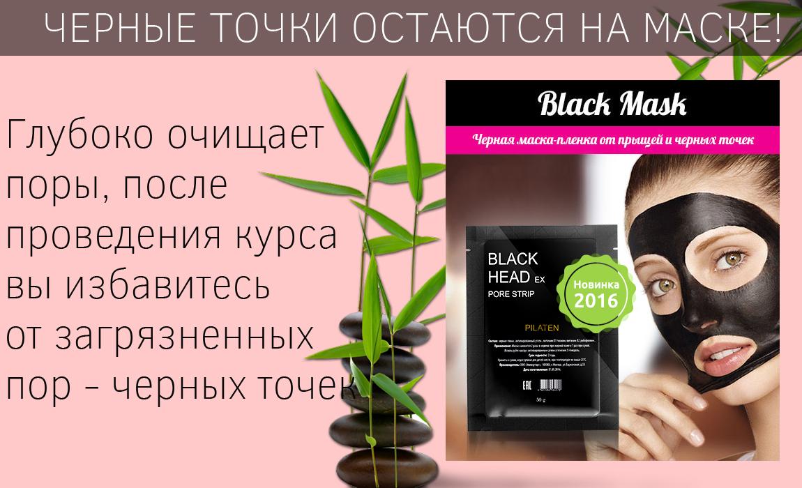 маска для лица от черных точек простая