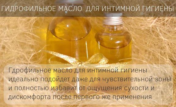 Масло для интимной гигиены своими руками 52