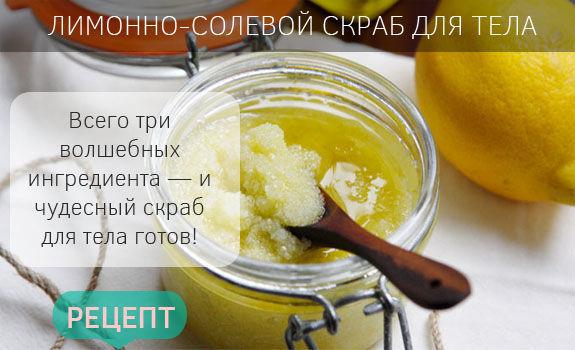 Лимонно-солевой скраб для тела