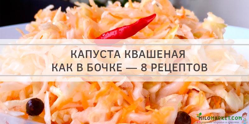 Капуста квашеная быстрого приготовления — 8 классических рецептов
