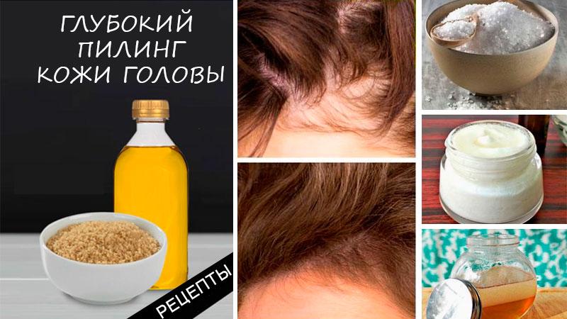 Cкраб для кожи головы в домашних условиях