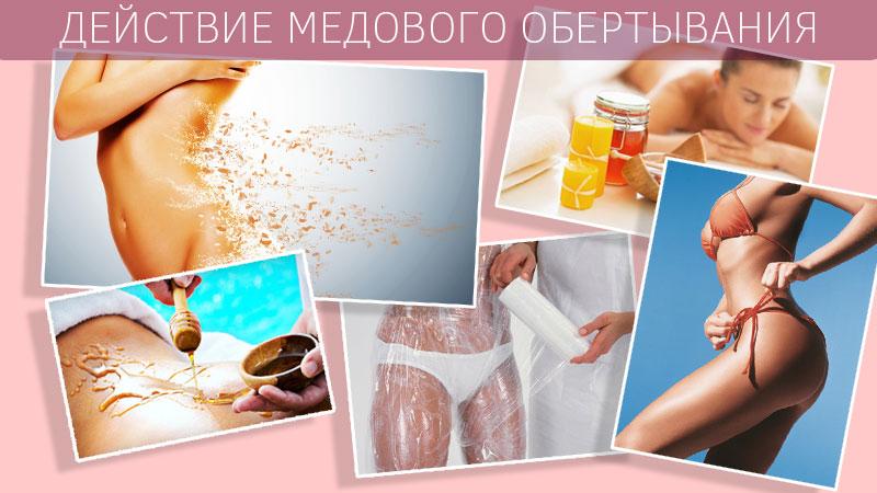 Обертывания c медом