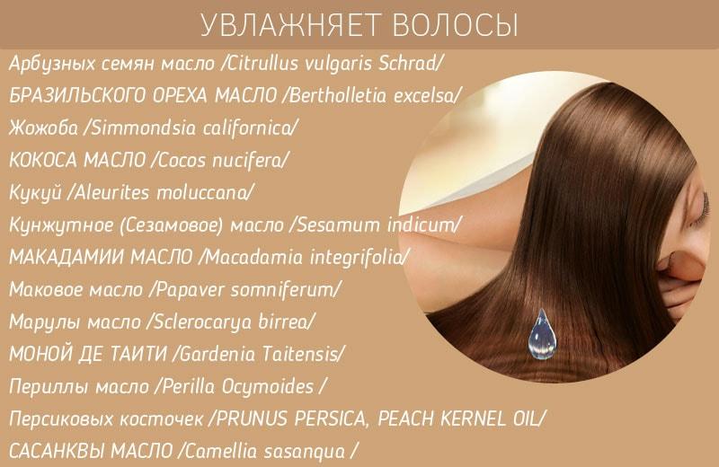 Применение масла для волос