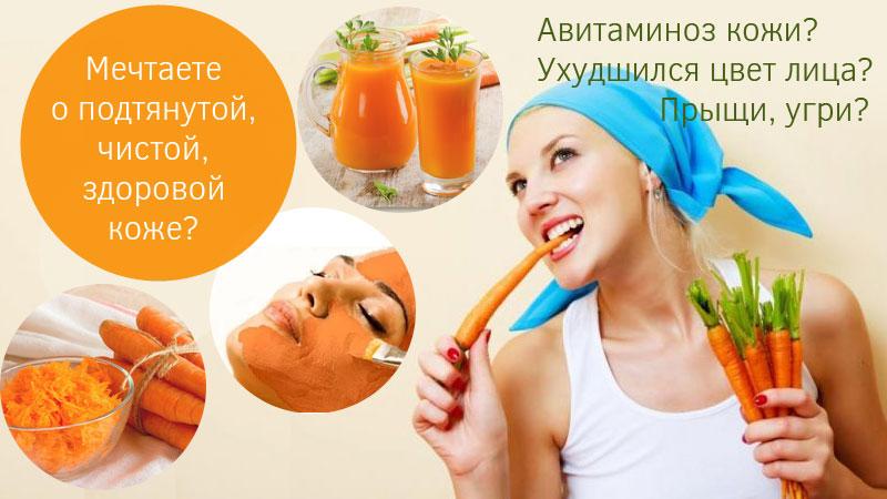 Уникальный эффект морковной маски для лица