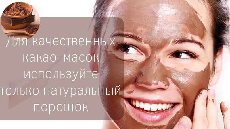 Маски для лица с какао