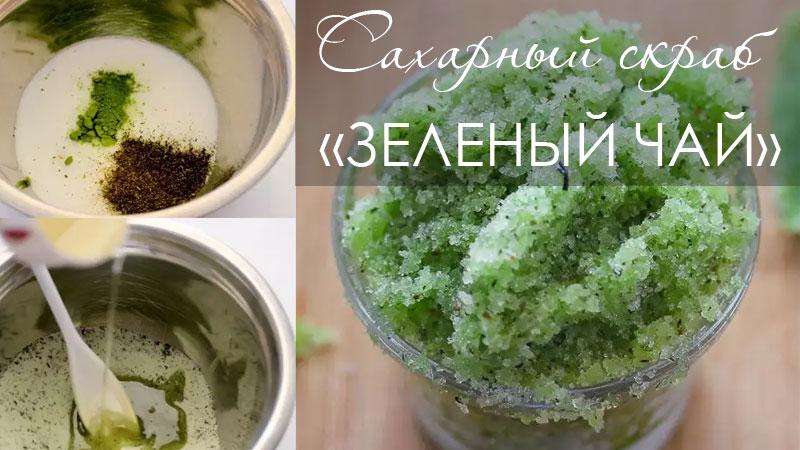 Сахарный скраб для лица с зеленым чаем