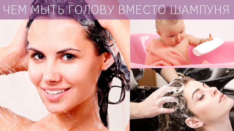 Чем мыть голову вместо шампуня