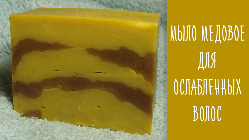 Рецепты мыла для волос