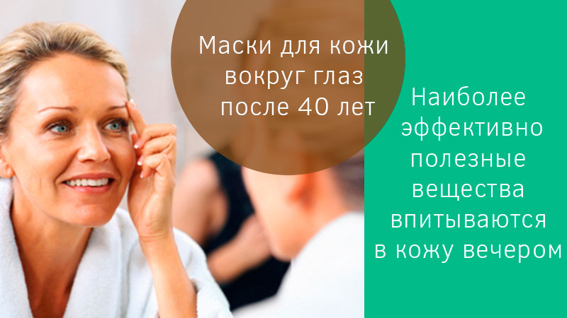 Маски для кожи вокруг глаз после 40 лет в домашних условиях