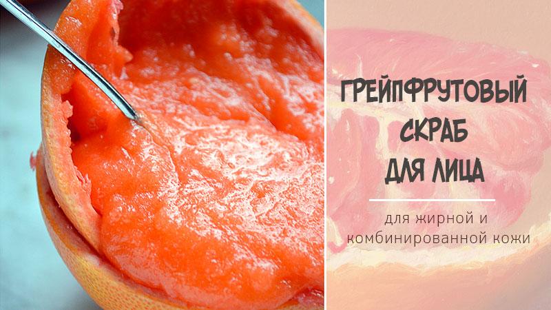 Сахарный скраб для лица с грейпфрутом