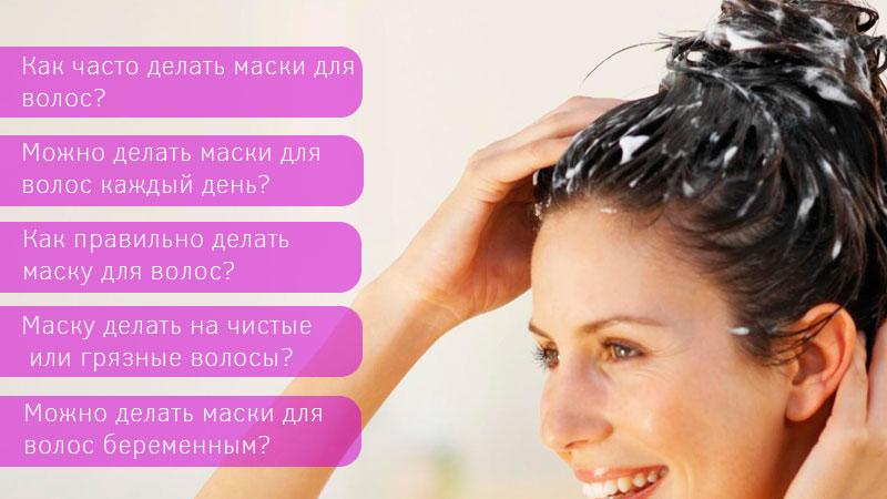 Как часто можно делать маски для волос