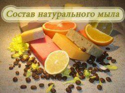 Состав мыла. Как выбрать Базовые масла и Активы