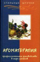 Ароматерапия. Литература