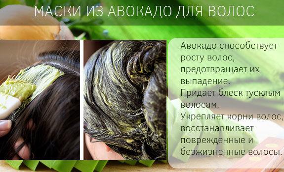 Маска с авокадо для волос
