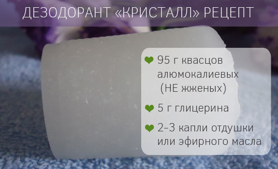 Самый безопасный и надежный дезодорант «Кристалл»