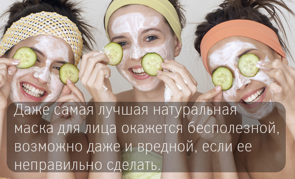 Правила нанесения масок на лицо просты
