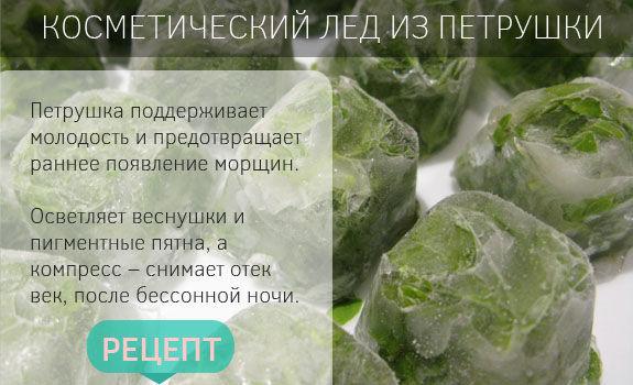 Травяной косметический лед
