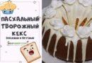 Кекс пасхальный творожный —  6 нежных воздушных и пушистых рецептов