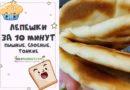 Лепешки на сковороде вместо хлеба: 7 быстрых рецептов