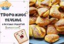 Творожное печенье — рецепты мягкого нежного и воздушного печенья из творога