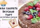 Торт из готовых бисквитных коржей —  6 фоторецептов