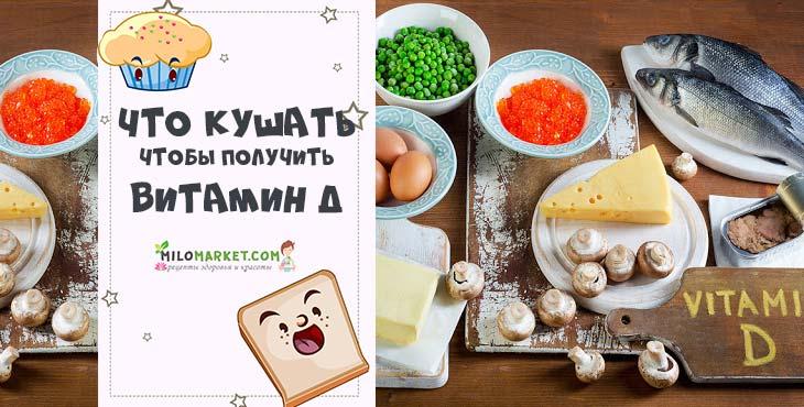 Витамин Д: в каких продуктах содержится больше всего